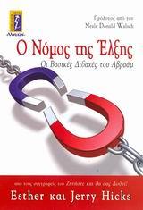 Hicks, Esther: Ο νόμος της έλξης