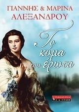 Αλεξάνδρου, Μαρίνα: Το κύμα του έρωτα