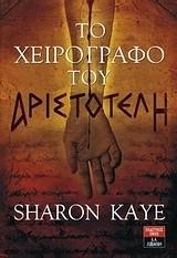 Kaye, Sharon: Το χειρόγραφο του Αριστοτέλη