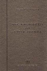 Καζαντζάκης, Νίκος: Βίος και πολιτεία του Αλέξη Ζορμπά