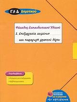 Καλοπόδης, Άγγελος: Επεξεργασία κειμένων και παραγωγή γραπτού λόγου Γ΄ και Δ΄ δημοτικού