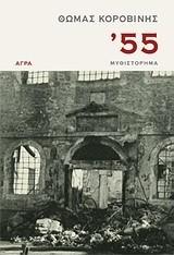 Κοροβίνης, Θωμάς: '55
