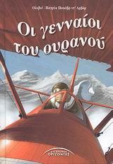 Poivre d' Arvor, Olivier: Οι γενναίοι του ουρανού