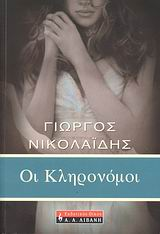 Νικολαΐδης, Γιώργος: Οι κληρονόμοι
