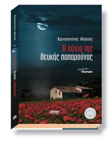 Μίσσιος, Κωνσταντίνος: Η νύχτα της λευκής παπαρούνας