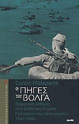 Μαλαπάρτε, Κούρτσιο: Οι πηγές του Βόλγα Γερμανική εισβολή στη Σοβιετική Ένωση - Πολιορκία του Λένινγ