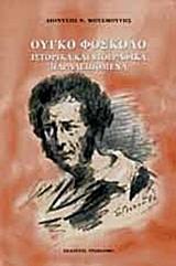 Μουσμούτης, Διονύσης Ν. Ούγκο Φόσκολο