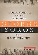 Soros, George. Η οικονομική κρίση του 2008 και η σημασία της