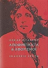 Wilde, Oscar: Αποφθέγματα και αφορισμοί
