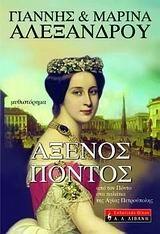 Αλεξάνδρου, Γιάννης. Άξενος Πόντος : Από τον Πόντο στα παλάτια της Αγίας Πετρούπολης