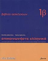 Froso Arvanitaki & Kleanthis Arvanitakis: KOMMUNIZIEREN SIE AUF GRIECHISCH 1B - ΕΠΙΚΟΙΝΩΝΗΣΤΕ ΕΛ