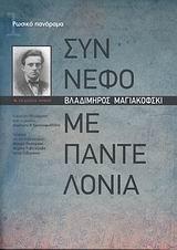 Mayakovsky, Vladimir: Σύννεφο με παντελόνια