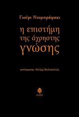 Dombrovsky, Yury: Η επιστήμη της άχρηστης γνώσης