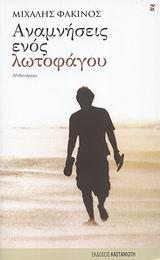 Παπανικολόπουλος, Τζίμης: Η αμαρτία του Νάρκισσου