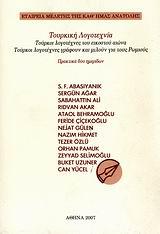 Συλλογικό έργο: Τουρκική λογοτεχνία