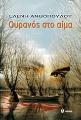 Ανθοπούλου, Ελένη: Ουρανός στο αίμα