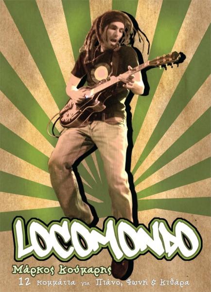 Μάρκος Κούμαρης - Locomondo (ebook)