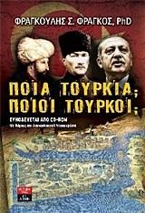 Φραγκούλης, Φράγκος Σ. Ποια Τουρκία; Ποιοι Τούρκοι;