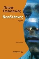 Πέτρος Τατσόπουλος: Νεοέλληνες