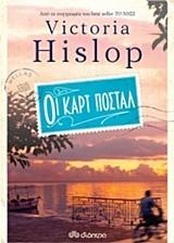 Hislop, Victoria: Οι καρτ ποστάλ
