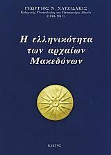 Χατζιδάκις, Γεώργιος: Η Ελληνικότητα των αρχαίων Μακεδόνων