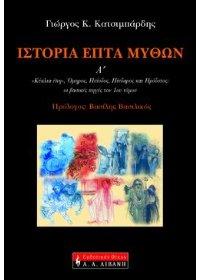 Κατσιμπάρδης Γιώργος Κ.: Ιστορία επτά μύθων