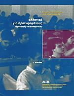 Παναγοπούλου Ευαγγγελία Ξ., Χατζηπαναγιωτίδη Άννα: Ελληνικά για προχωρημένους