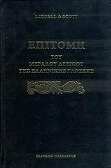Liddell, Henry G.: Επιτομή του μεγάλου λεξικού της ελληνικής γλώσσης
