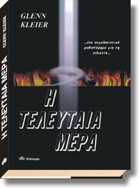 Kleier, Glenn: Η τελευταία μέρα