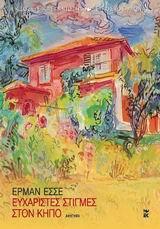 Hesse, Hermann: Ευχάριστες στιγμές στον κήπο (Freude am Garten)
