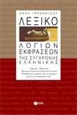 Ιορδανίδου, Άννα. Λεξικό λόγιων εκφράσεων της σύγχρονης ελληνικής