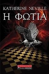 Neville, Katherine: Η φωτιά