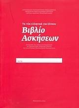 Συλλογικό έργο. Τα νέα ελληνικά γιά ξένους: Βιβλίο ασκήσεων + CD