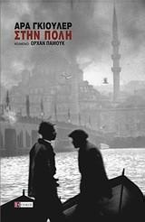 Pamuk, Orhan: Στην Πόλη