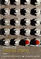 Hesse, Hermann: Ερωτικές ιστορίες (Liebesgeschichten)