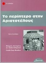 Κολέθρα, Νένη: Το περίπτερο στην Αριστοτέλους - Der Kiosk an der Aristotelous Straße