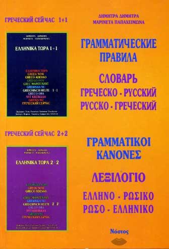 Греческий Сейчас - Грамматические Правилk