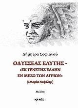 """Σοφιανού, Δήμητρα: Οδυσσέας Ελύτης: """"Εκ γενετής Έλλην εν μέσω των αγρίων"""