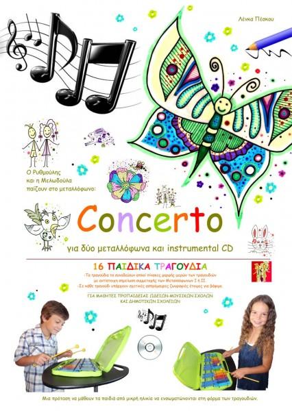 Concerto για δύο μεταλλόφωνα και instrumental