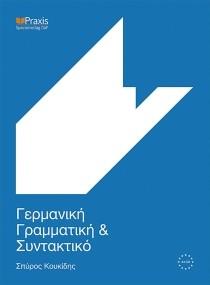 Κουκίδης, Σπύρος: Γερμανική γραμματική και συντακτικό