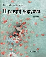 Andersen, Hans Christian: Η μικρή γοργόνα