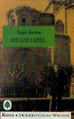 Ioannou, Giorgos Refugee capital