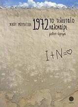 Μουρατίδης, Νίκος: 1972, το τελευταίο καλοκαίρι