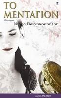 Γιαννακοπούλου, Ντόρα: Το μενταγιόν