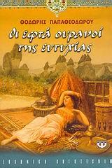 Παπαθεοδώρου, Θοδωρής: Οι εφτά ουρανοί της ευτυχίας