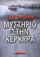 Neuman, Ronnith: Μυστήριο στην Κέρκυρα (Tod auf Korfu,)