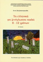 Χατζηπαναγιωτίδη Άννα: Τα ελληνικά για ξενόγλωσσα παιδιά 8-12 χρόνων