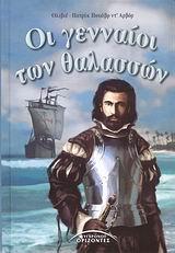 Poivre d' Arvor, Olivier: Οι γενναίοι των θαλασσών
