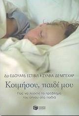 Estivill, Eduard: Κοιμήσου παιδί μου