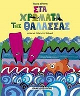 Χαλικιά, Άλκηστη: Στα χρώματα της θάλασσας